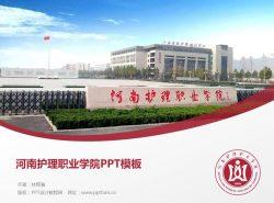 河南护理职业学院PPT模板下载