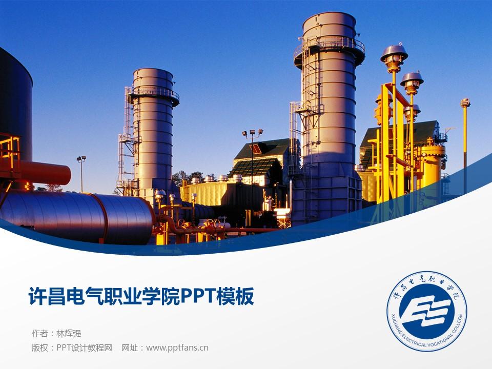 许昌电气职业学院PPT模板下载_幻灯片预览图1