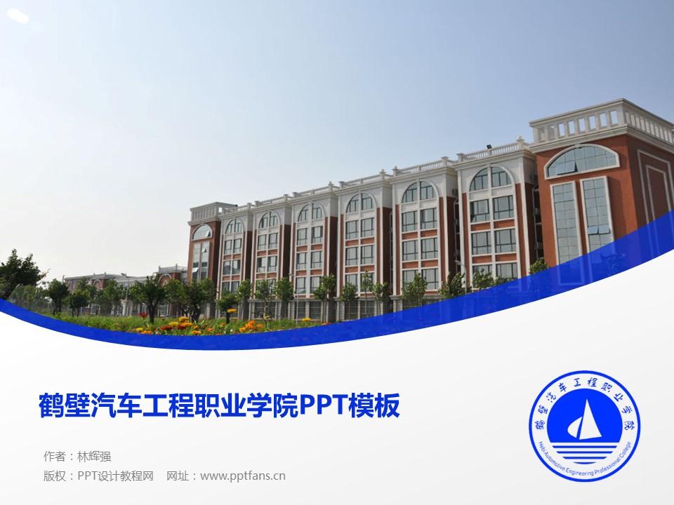 鹤壁汽车工程职业学院PPT模板下载_幻灯片预览图1
