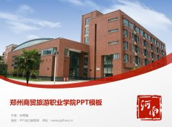 郑州商贸旅游职业学院PPT模板下载