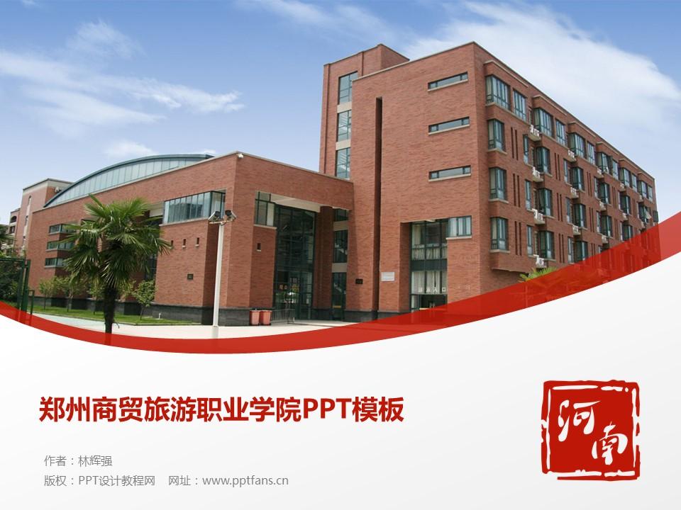 郑州商贸旅游职业学院PPT模板下载_幻灯片预览图1
