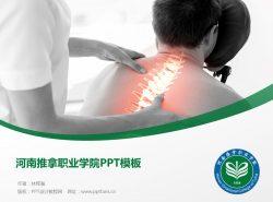 河南推拿职业学院PPT模板下载
