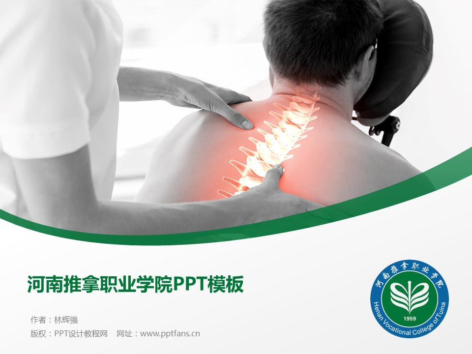 河南推拿职业学院PPT模板下载_幻灯片预览图1