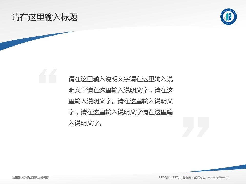 河南工程学院PPT模板下载_幻灯片预览图13