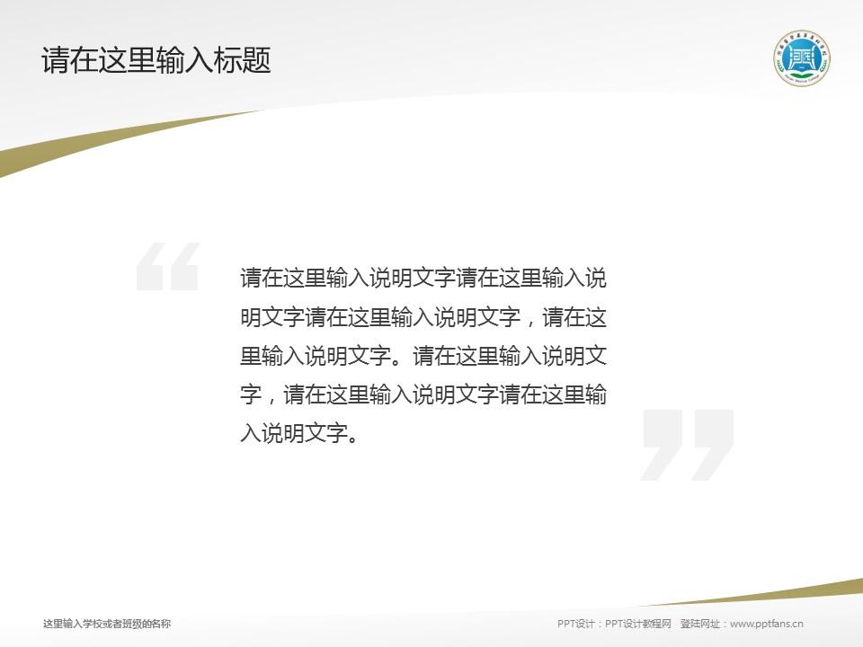 河南医学高等专科学校PPT模板下载_幻灯片预览图13
