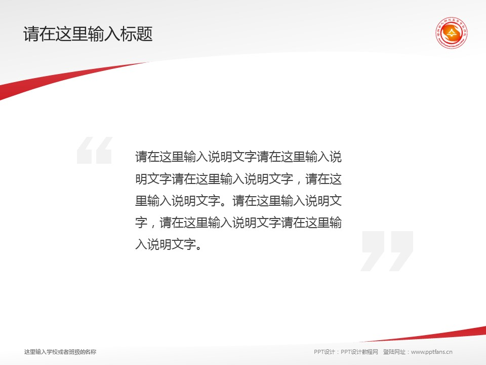 安阳幼儿师范高等专科学校PPT模板下载_幻灯片预览图13