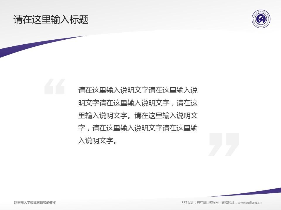 郑州电力职业技术学院PPT模板下载_幻灯片预览图12