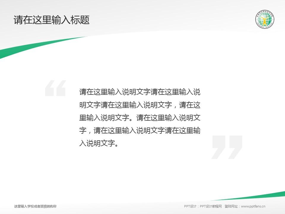 长垣烹饪职业技术学院PPT模板下载_幻灯片预览图13