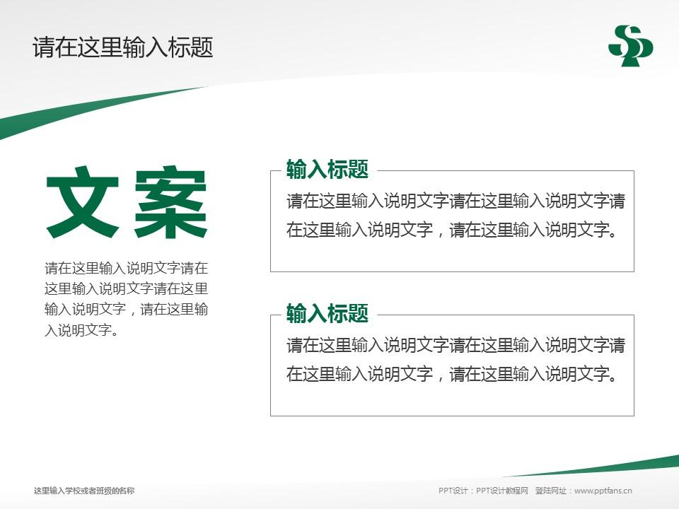 三门峡职业技术学院PPT模板下载_幻灯片预览图15