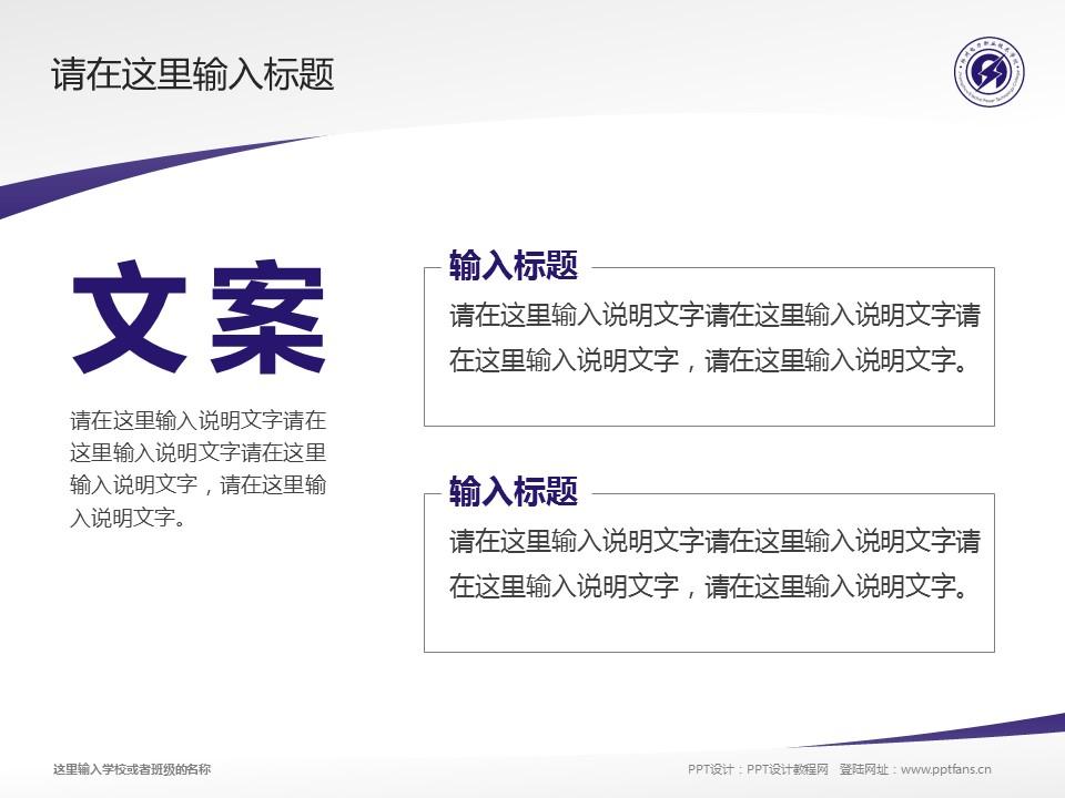 郑州电力职业技术学院PPT模板下载_幻灯片预览图15