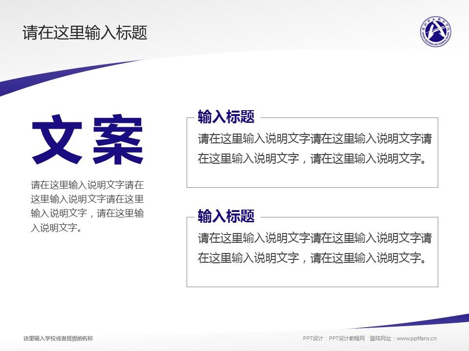 安阳职业技术学院PPT模板下载_幻灯片预览图16