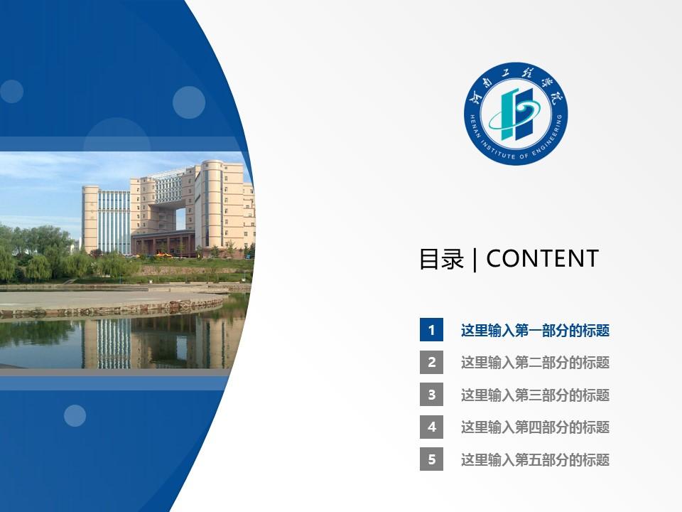 河南工程学院PPT模板下载_幻灯片预览图2