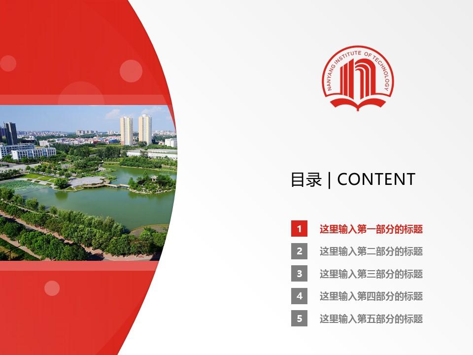 南阳理工学院PPT模板下载_幻灯片预览图2