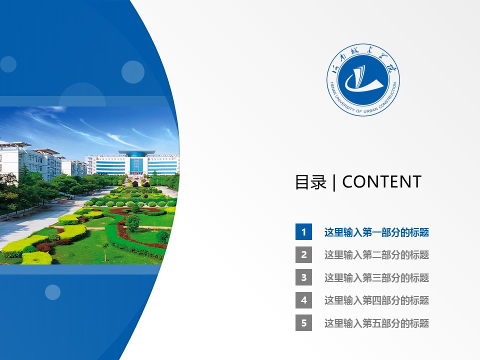 河南城建学院PPT模板下载_幻灯片预览图2
