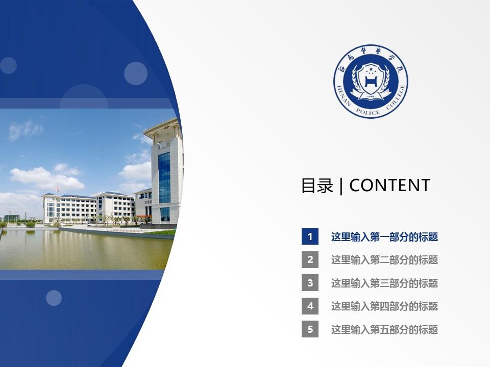 河南警察学院PPT模板下载_幻灯片预览图2