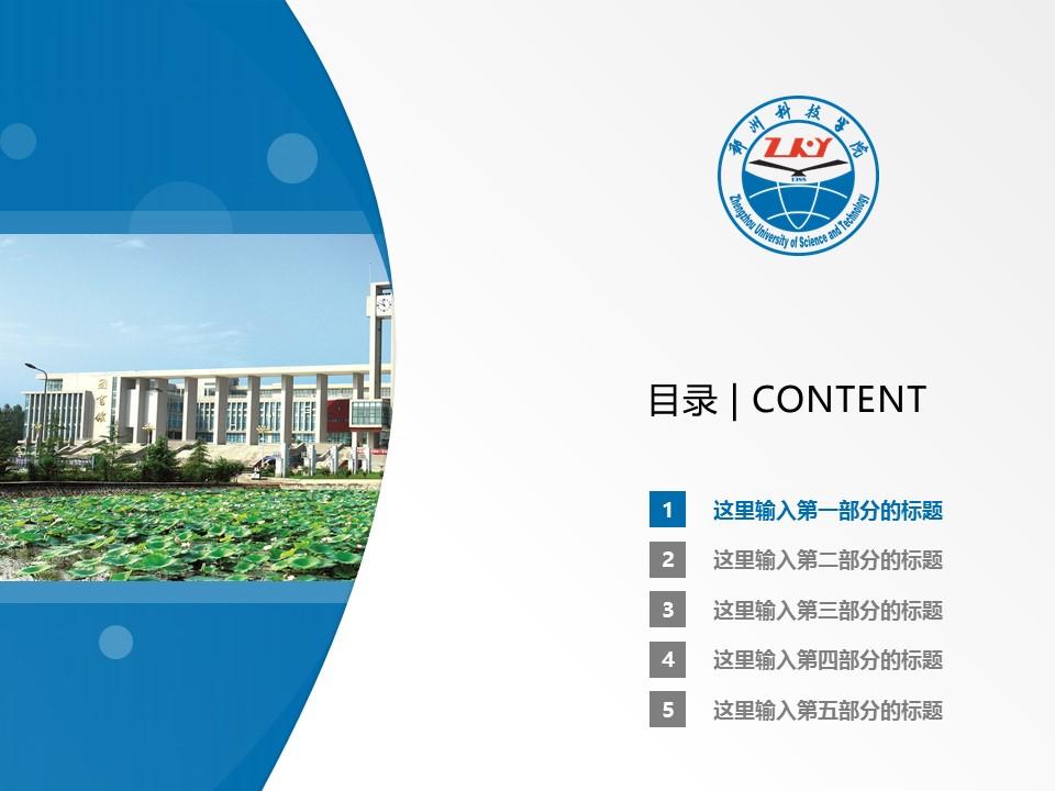 郑州科技学院PPT模板下载_幻灯片预览图2