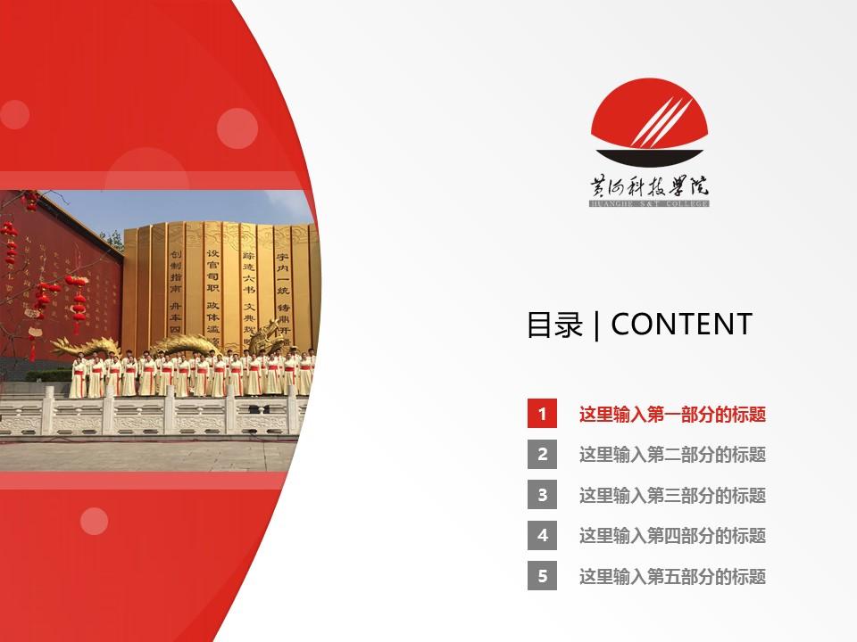 黄河科技学院PPT模板下载_幻灯片预览图2