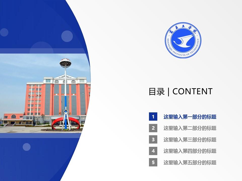 商丘工学院PPT模板下载_幻灯片预览图2