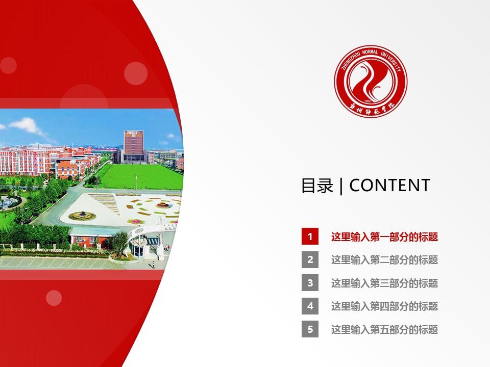 郑州师范学院PPT模板下载_幻灯片预览图2