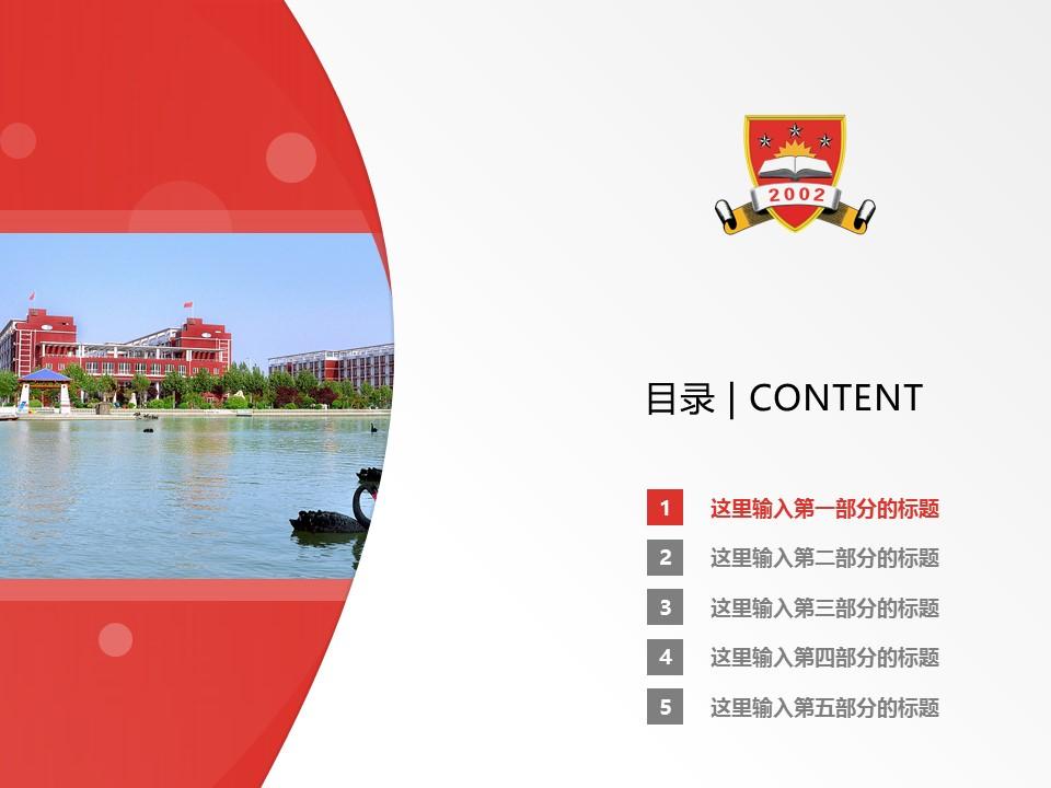 商丘学院PPT模板下载_幻灯片预览图2
