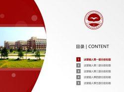 郑州工业应用技术学院PPT模板下载