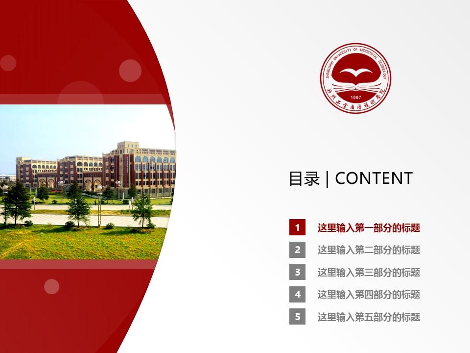 郑州工业应用技术学院PPT模板下载_幻灯片预览图2