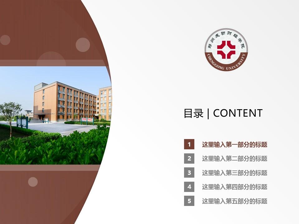 郑州成功财经学院PPT模板下载_幻灯片预览图2