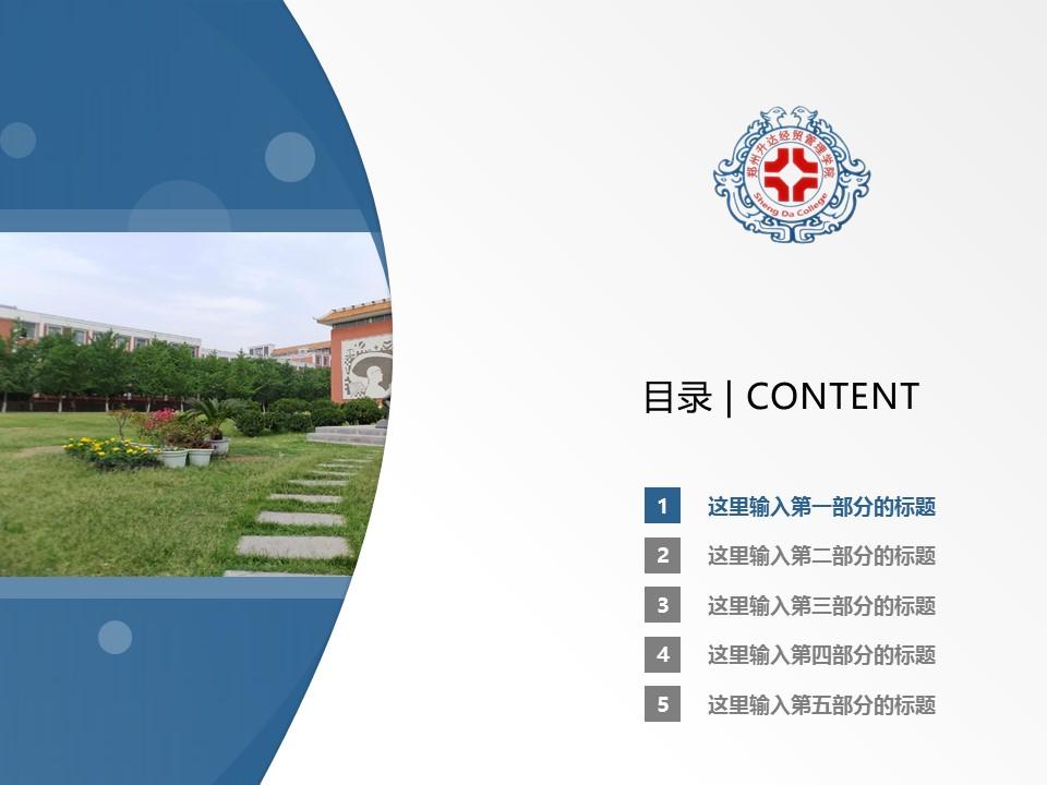郑州升达经贸管理学院PPT模板下载_幻灯片预览图2