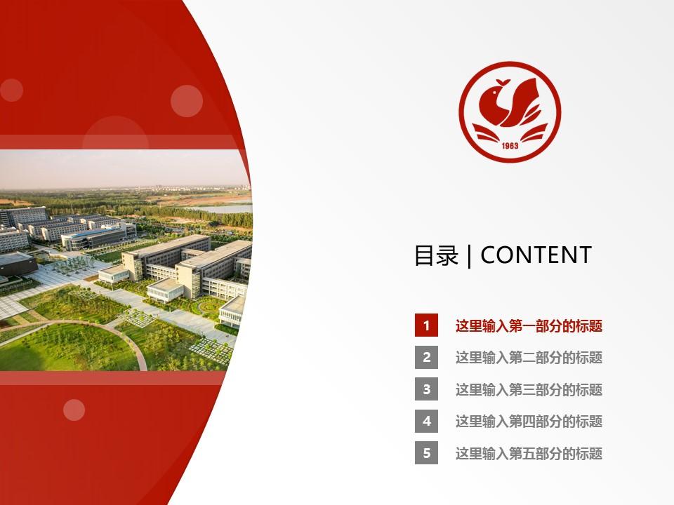 河南财政金融学院PPT模板下载_幻灯片预览图2