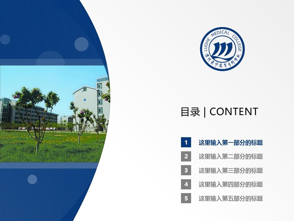 漯河医学高等专科学校PPT模板下载_幻灯片预览图2