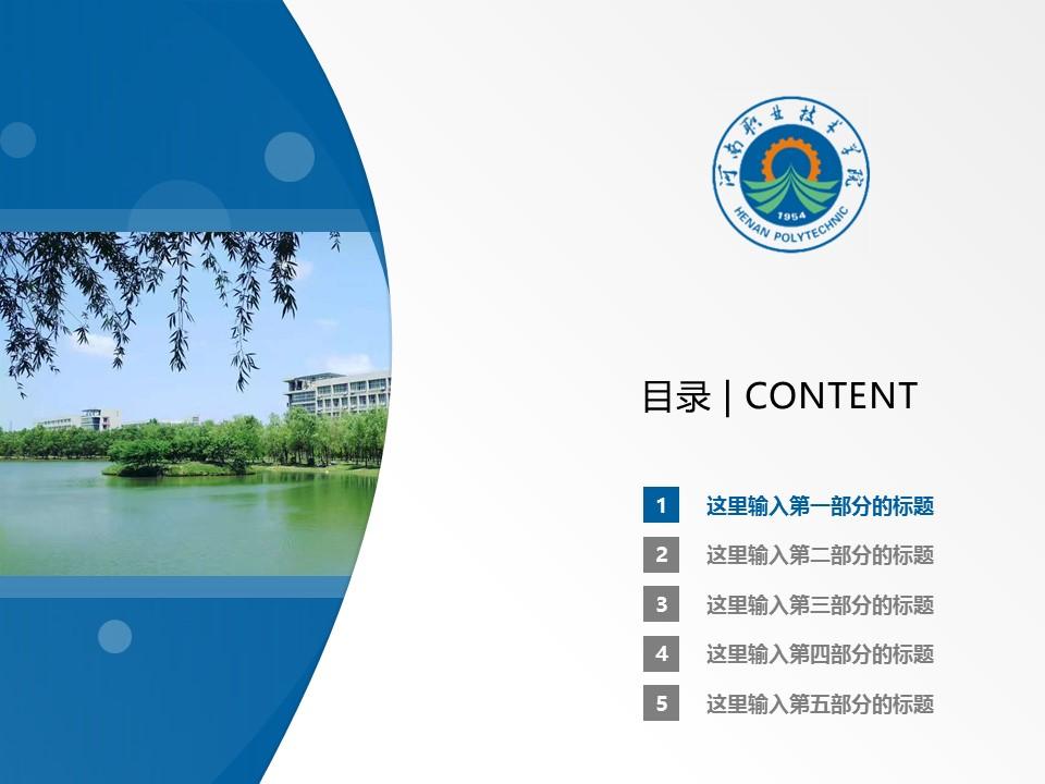 河南职业技术学院PPT模板下载_幻灯片预览图2
