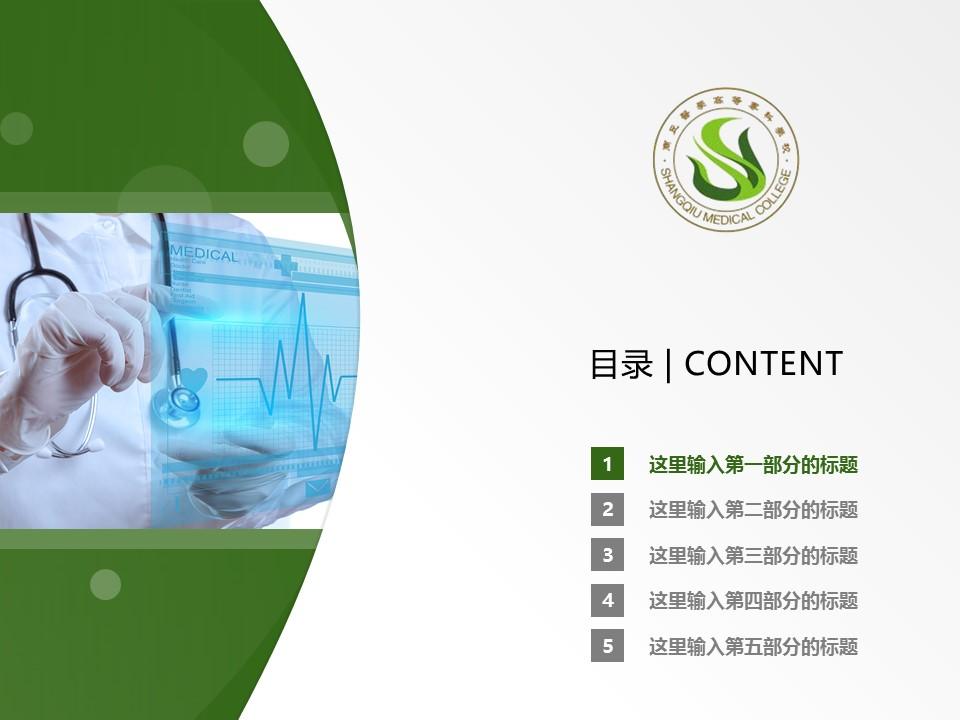 商丘医学高等专科学校PPT模板下载_幻灯片预览图2