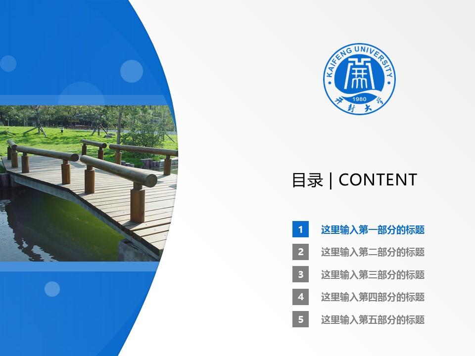 开封大学PPT模板下载_幻灯片预览图2