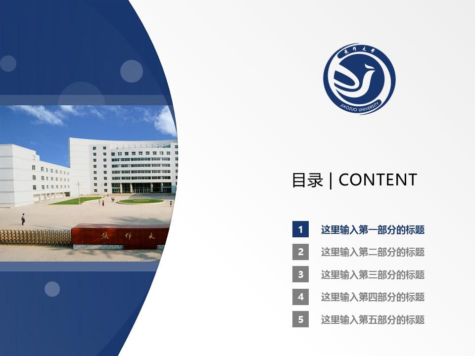 焦作大学PPT模板下载_幻灯片预览图2