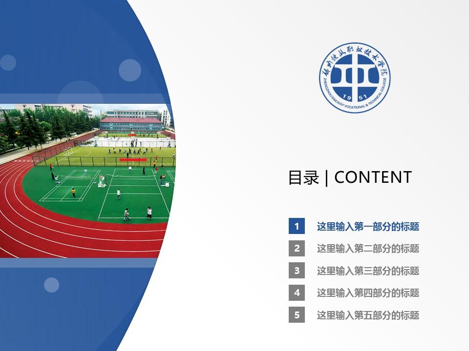 郑州铁路职业技术学院PPT模板下载_幻灯片预览图2