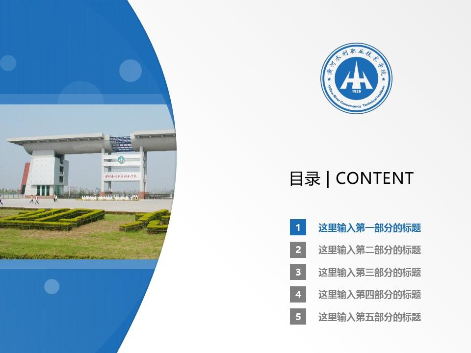 黄河水利职业技术学院PPT模板下载_幻灯片预览图2
