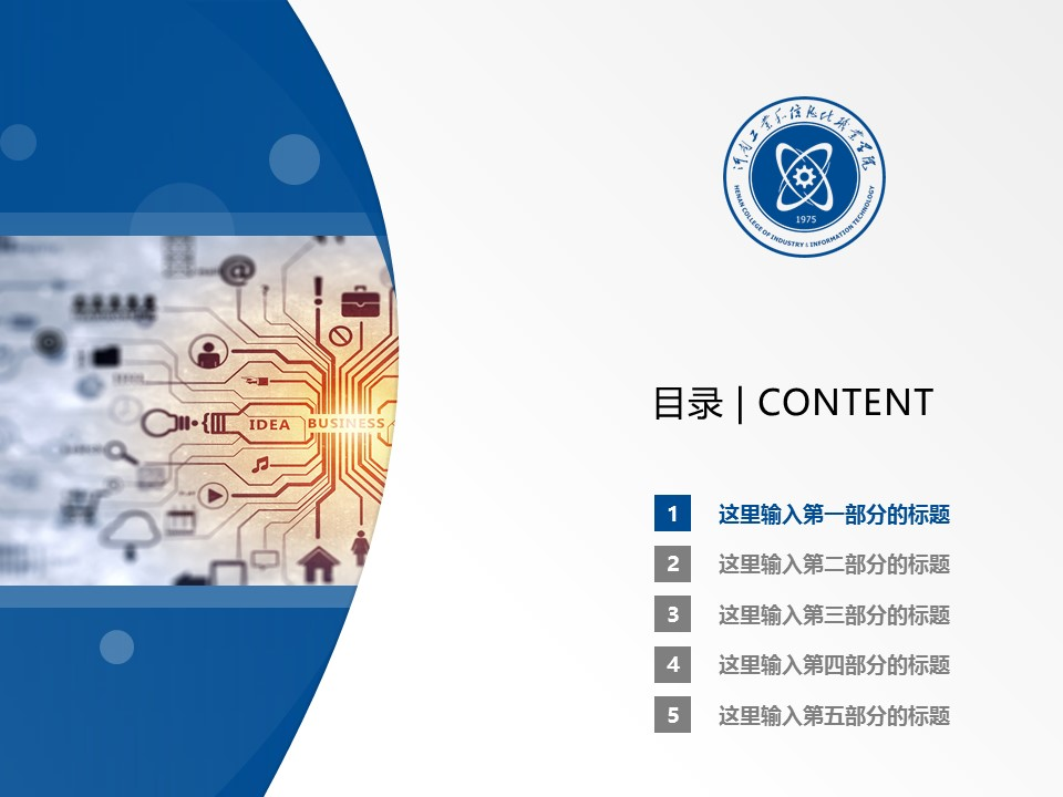 河南工业和信息化职业学院PPT模板下载_幻灯片预览图2