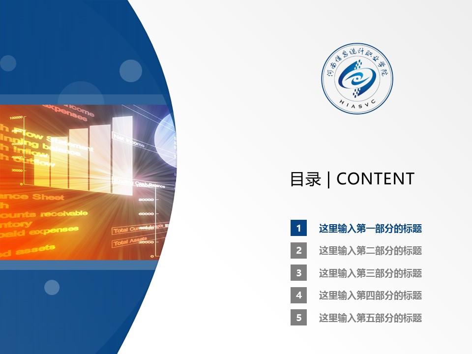 河南信息统计职业学院PPT模板下载_幻灯片预览图2