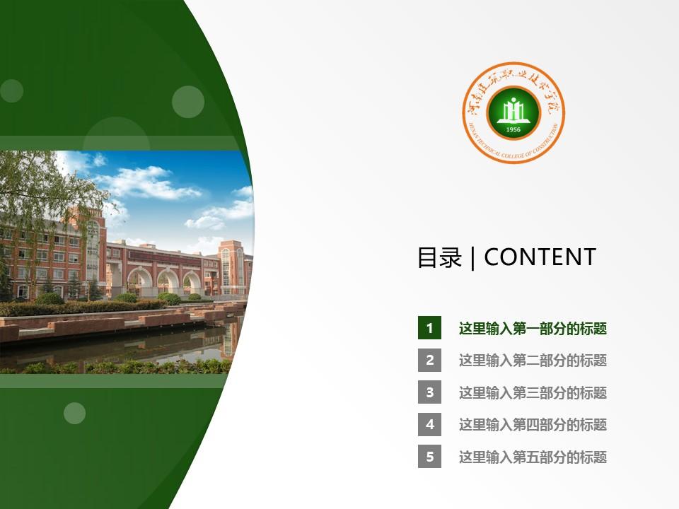 河南建筑职业技术学院PPT模板下载_幻灯片预览图2