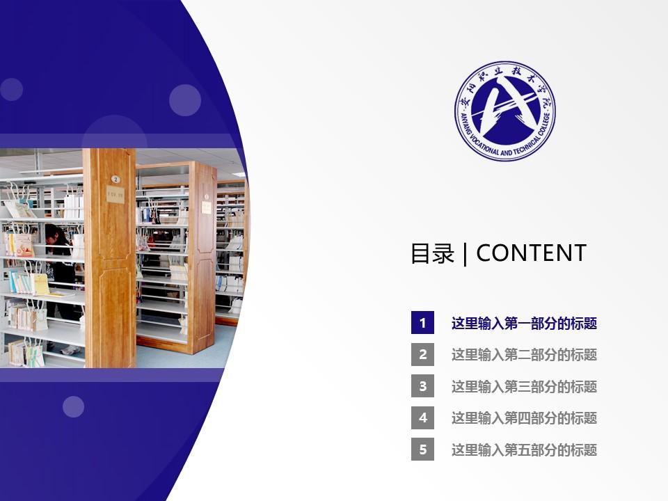 安阳职业技术学院PPT模板下载_幻灯片预览图2