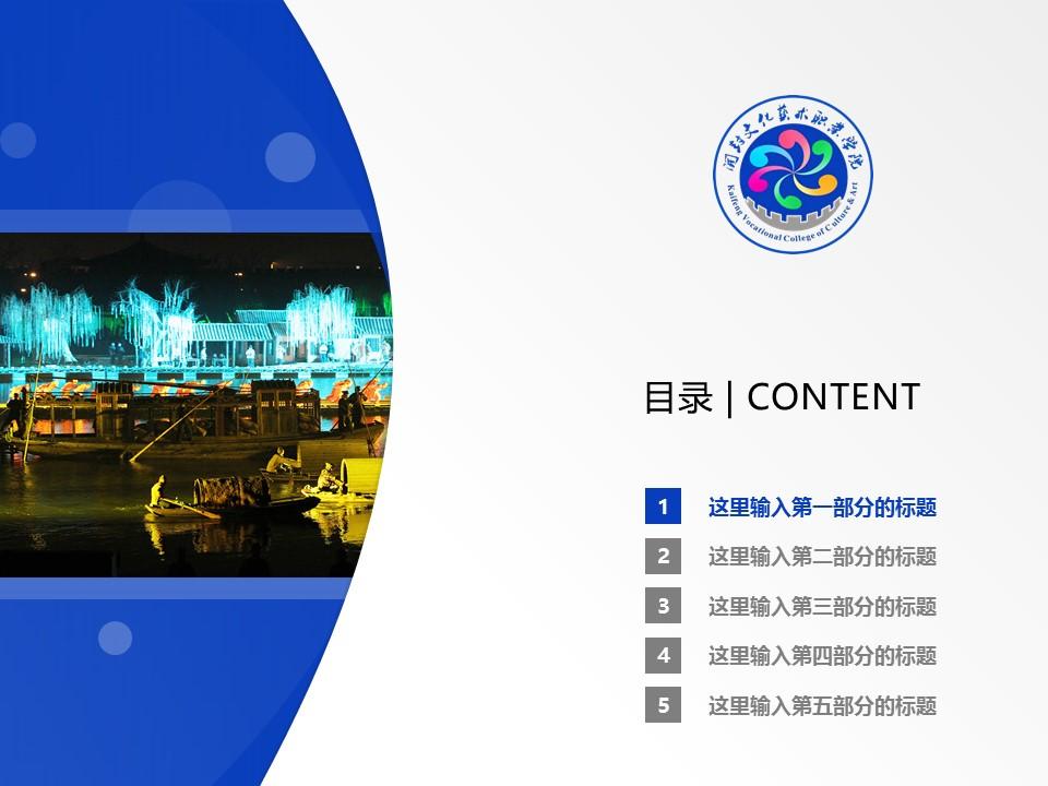 开封文化艺术职业学院PPT模板下载_幻灯片预览图2