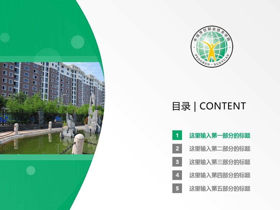长垣烹饪职业技术学院PPT模板下载_幻灯片预览图2