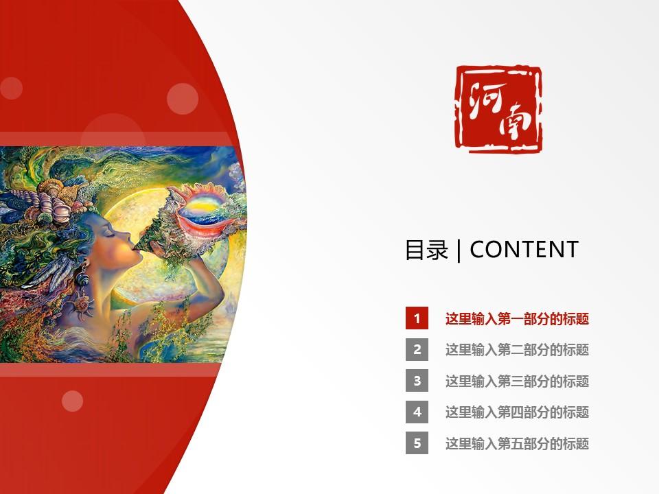 河南艺术职业学院PPT模板下载_幻灯片预览图2