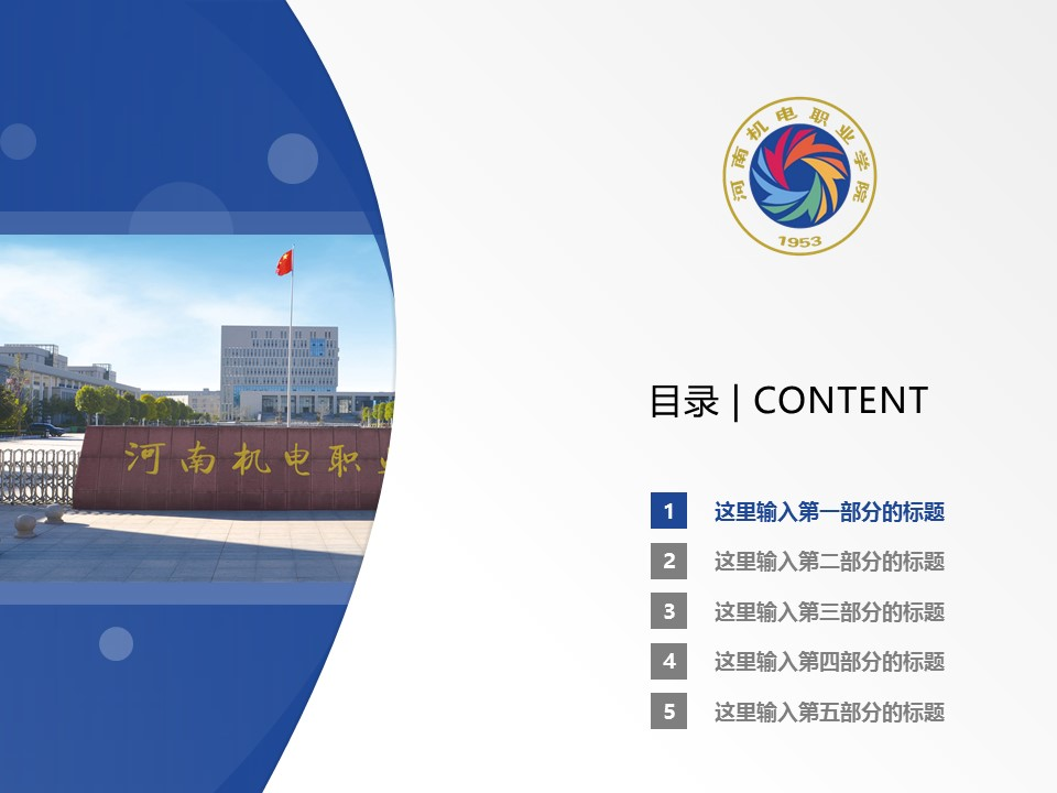 河南机电职业学院PPT模板下载_幻灯片预览图2