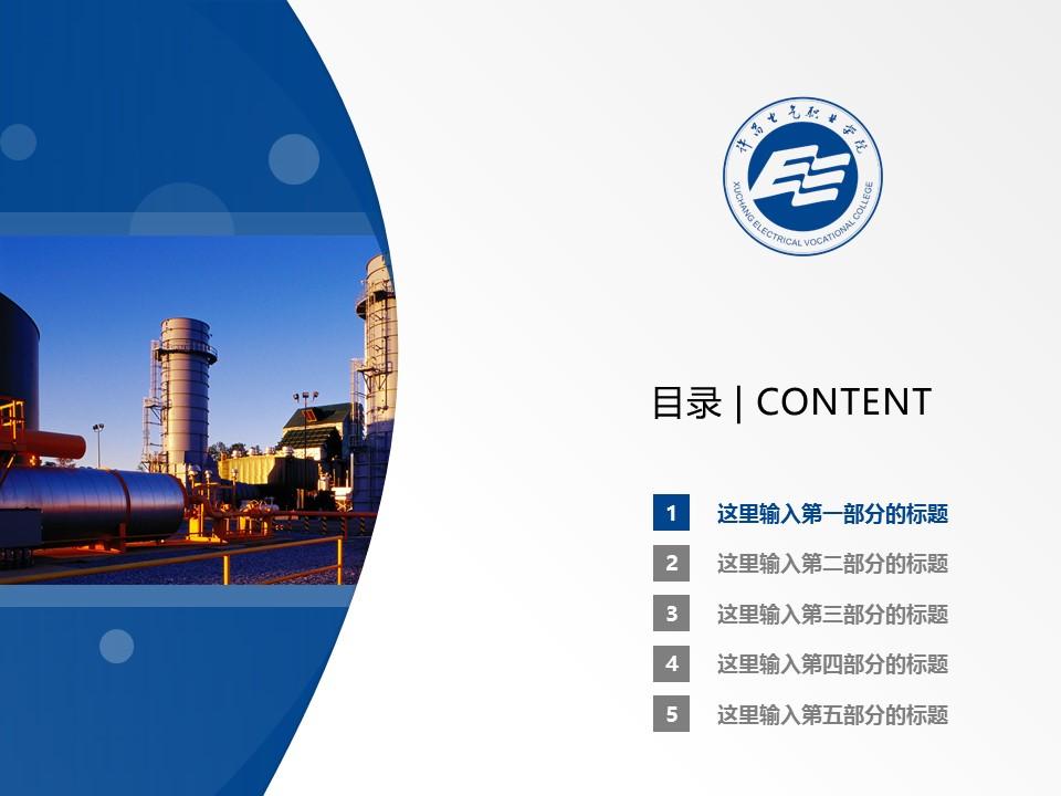 许昌电气职业学院PPT模板下载_幻灯片预览图2