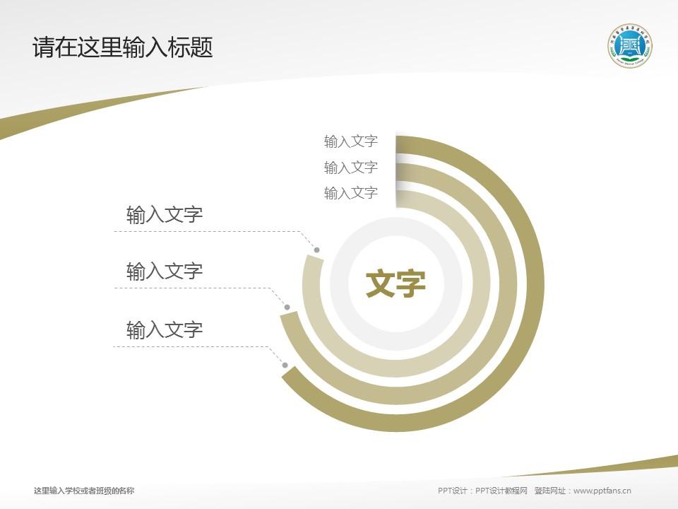 河南医学高等专科学校PPT模板下载_幻灯片预览图5