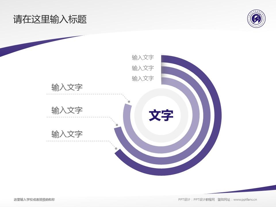 郑州电力职业技术学院PPT模板下载_幻灯片预览图5