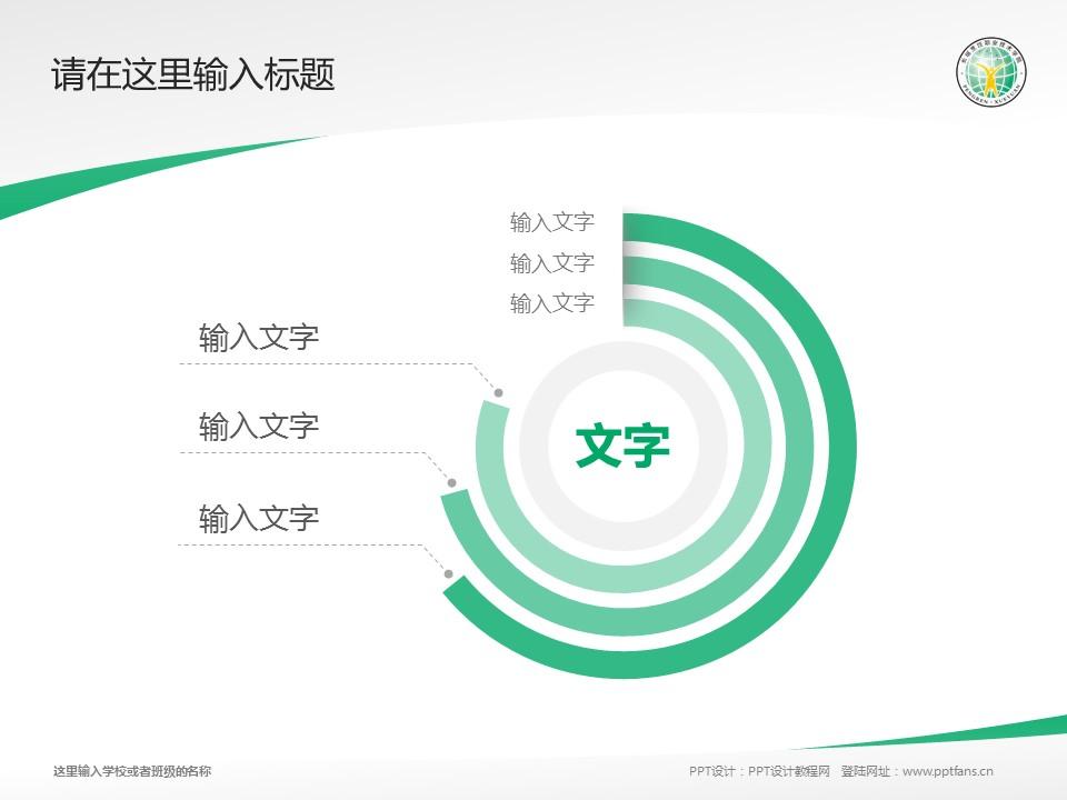长垣烹饪职业技术学院PPT模板下载_幻灯片预览图5