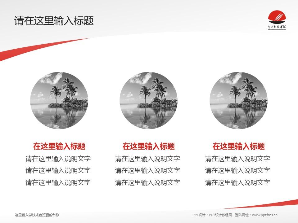黄河科技学院PPT模板下载_幻灯片预览图3
