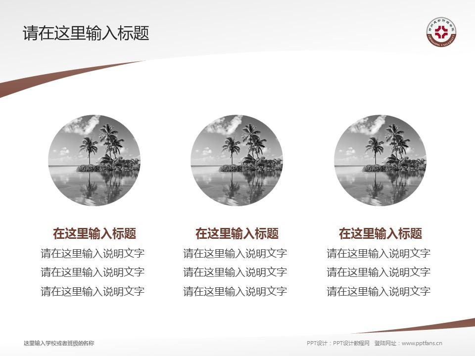 郑州成功财经学院PPT模板下载_幻灯片预览图3